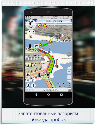 GPS Navigator CityGuide screenshot 1
