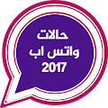 Free حالات واتس اب 2017 APK for Windows 8