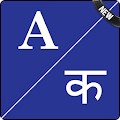 App English To हिंदी Dictionary apk for kindle fire