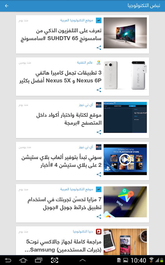نبض Nabd Screenshot 13