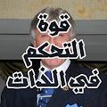 App ابراهيم الفقي التحكم في الذات APK for Kindle