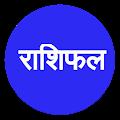 Daily Hindi Rashifal 2017 APK Descargar