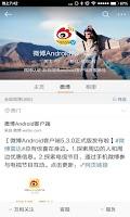 Screenshot of 微博