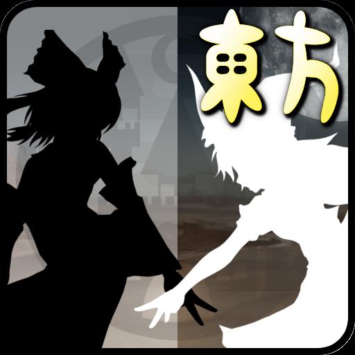 東方じゃんけん録~勝って負けての弾幕バトル~ (game)