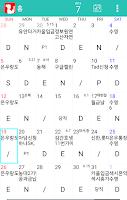 Screenshot of 교대근무달력(나는간호사다)