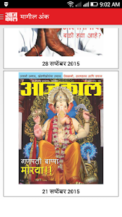 Aajkaal Weekly - screenshot