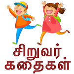 Tamil Kids Stories - Kathaigal 2.0 Apk