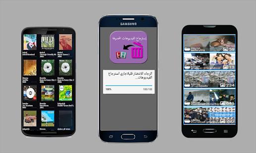 App إسترجاع جميع الفيديوهات prank APK for Kindle