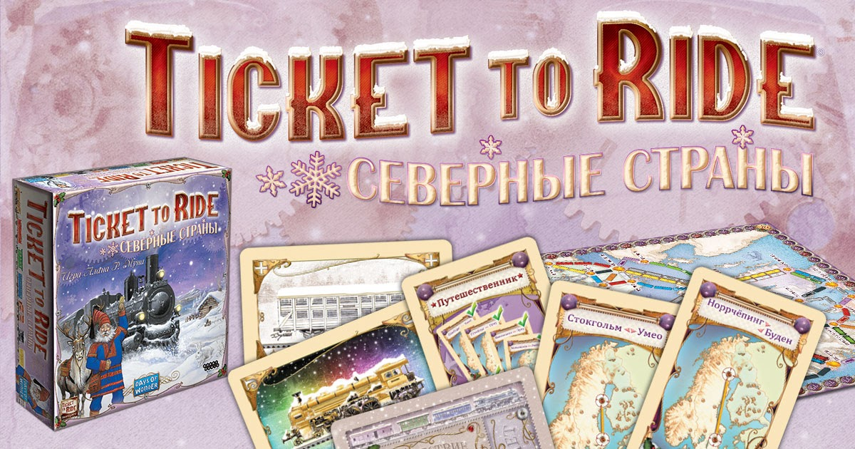 Ticket to ride Северные страны