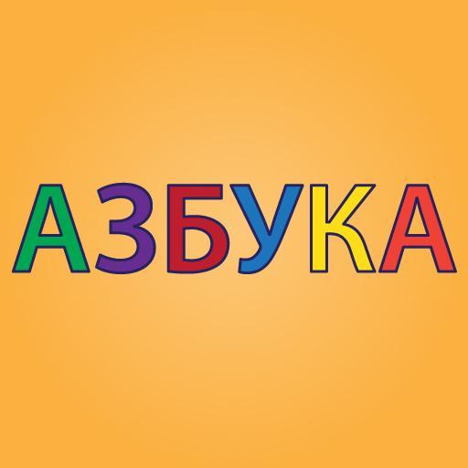 Android aplikacija Azbuka za decu na Android Srbija