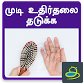 Hair fall Control Tips Tamil APK for Bluestacks
