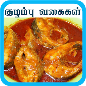kulambu tips in tamil
