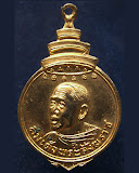 เหรียญสมเด็จพระสังฆราช (ป๋า) เสด็จพระราชดำเนินตัดลูกนิมิตร วัดบ่อตะกั่ว จ.นครปฐม พ.ศ. 2517