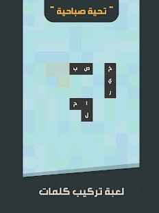 Game زوايا - لعبة تركيب كلمات apk for kindle fire