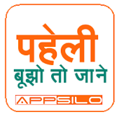 Download Paheli APK for Laptop