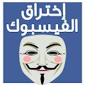 Download اختراق حسابات الفيس بوك PRANK APK for Android Kitkat