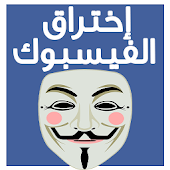 اختراق حسابات الفيس بوك PRANK