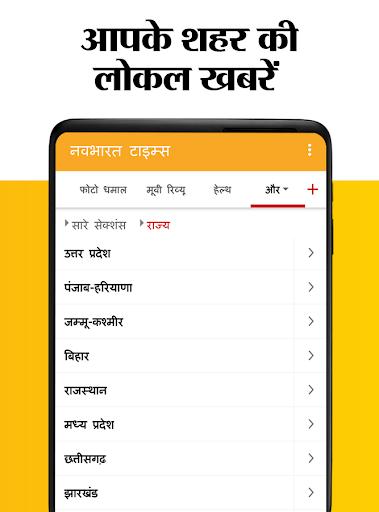 Hindi News App:Hindi NewsPaper,Daily Samachar Live screenshot 12