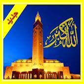 Download prayer time-أوقات الصلاة APK for Android Kitkat
