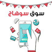 App souq sohag APK for Windows Phone