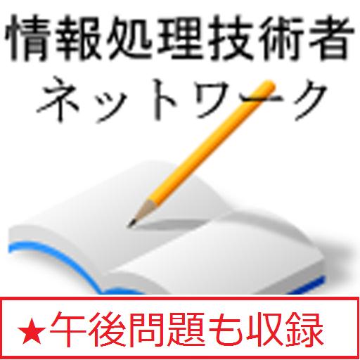 情報処理 ネットワークスペシャリスト (app)