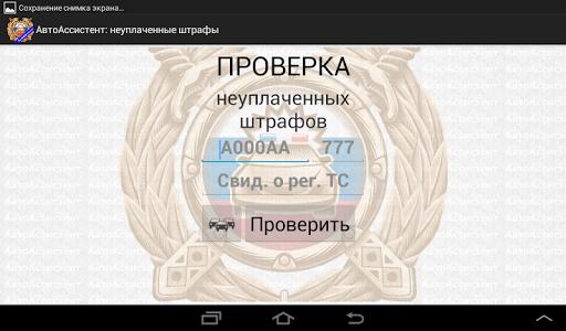 АвтоАссистент screenshot 10