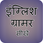 English Grammar Sikhe Icon