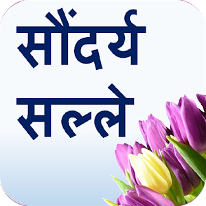 Download Marathi Beauty Tips| Home Remedies सौन्दर्य सल्ले For PC Windows and Mac