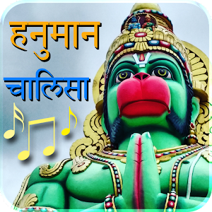 Download Hanuman Chalisa Audio & Lyrics for Windows Phone