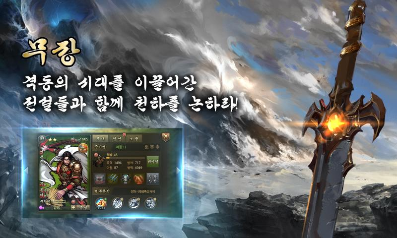 대황제M Screenshot 3