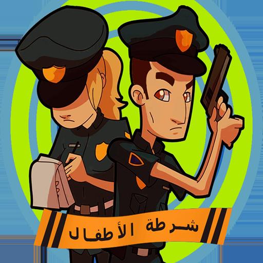 شرطة الأطفال المرعبة (app)