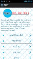 Screenshot of General Science in Hindi