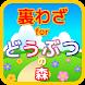 裏技 for どうぶつの森 無料ゲームガイドアプリ