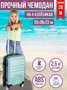 Чемодан, серии Like Goods, LG-12891