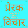 Inspirational Hindi Thoughts