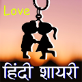 Hindi Love Shayari 2017 APK for Kindle Fire