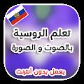 App تعلم اللغة الروسية بدون انترنت APK for Kindle