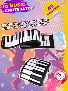 Музыкальный Инструкмент серии Город Игр, Пианино