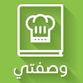 App وصفتي وصفات طبخ بدون انترنت apk for kindle fire