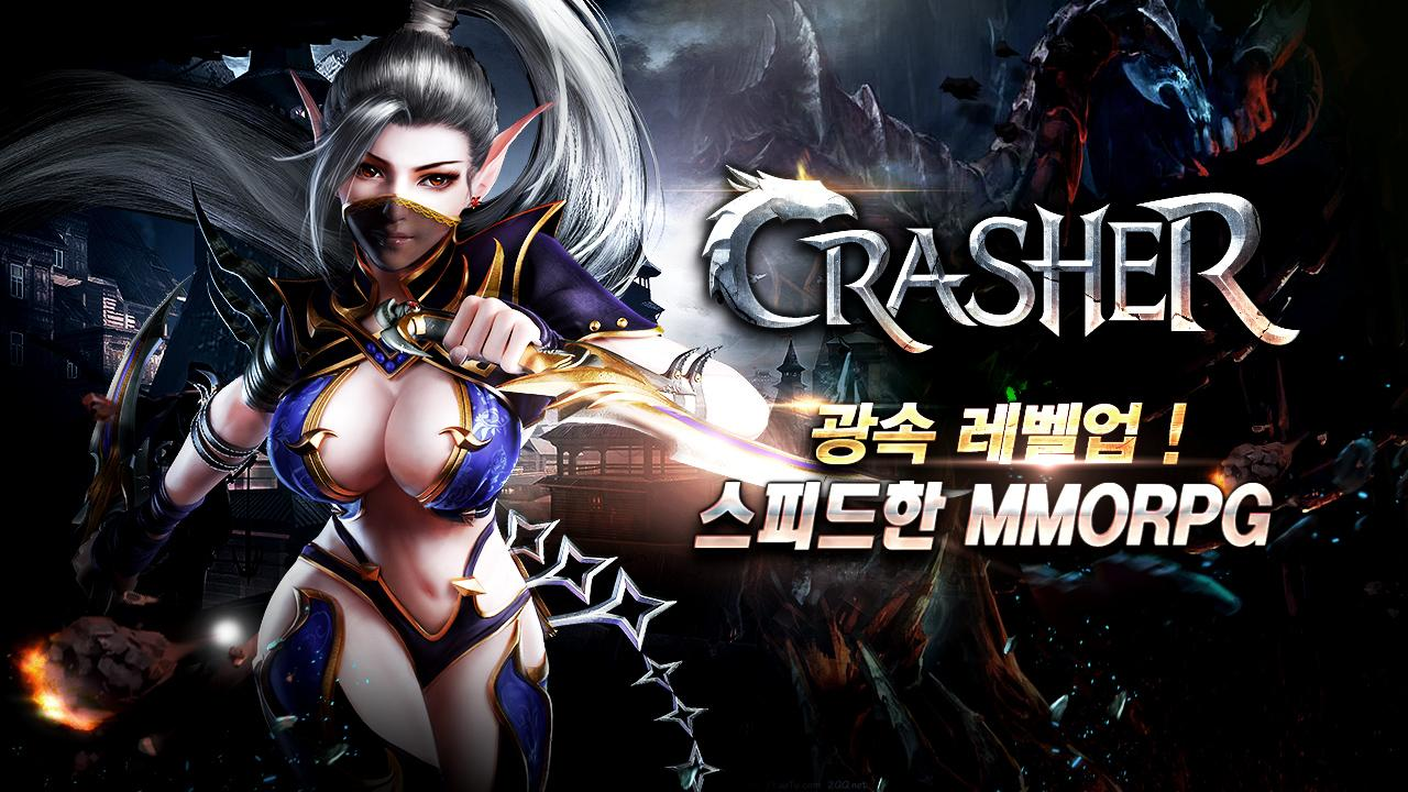 크래셔(CRASHER) Screenshot 0