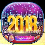 New Year 2018 Keyboard Theme Icon