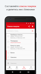 Free Download Магнит APK for Samsung