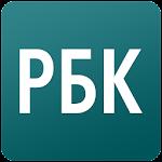РБК Новости (Unofficial) Icon