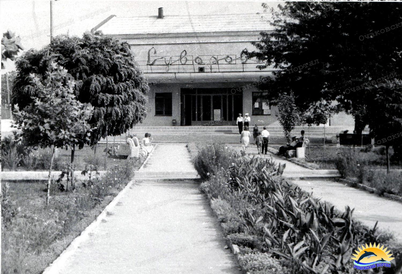 Кинотеатр им.А.В.Суворова