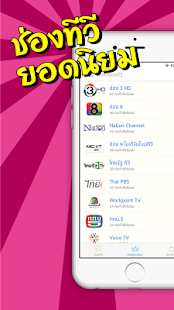 App Thailand TV - ดูทีวีออนไลน์ APK for Windows Phone
