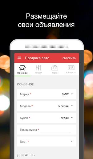 A.TUT.BY – Продажа автомобилей screenshot 5