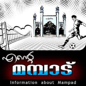 Download എൻറ്റെ മമ്പാട് For PC Windows and Mac