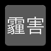 台灣即時霾害 Taiwan PM2.5, PM10, AQI APK for Ubuntu