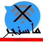 ماسنجر بدون انترنت - Prank Icon
