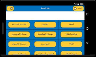 Screenshot of الصلاةُ